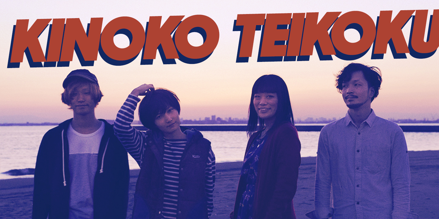 kinoko teikoku japan band japanese indie rock shoegaze