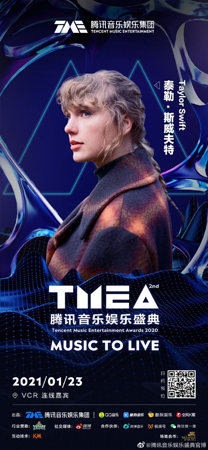 Tencent Music Entertainment Awards 2020 Announce Lineup Taylor